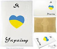 """Обложка на паспорт ручной работы """"Я люблю Україну""""  (синяя)"""
