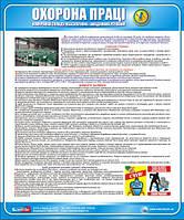 Стенд. Охорона праці комірника складу небезпечних і шкідливих речовин. 0,6х0,5. Пластик