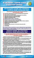 Стенд. Організаційні і технічні заходи в електроустановках. 0,6х1,0. Пластик