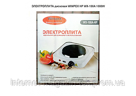 Плитка дисковая WIMPEX HP WX-100A 1000W