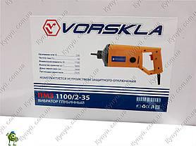 Виброуплотнитель бетона Vorskla ПМЗ 1100/2-35, фото 3