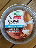 Кофейный Скраб для тела Народные рецепты, 150 мл Фитокосметик