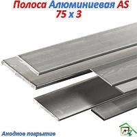 Алюминиевая полоса  75*3 / AS