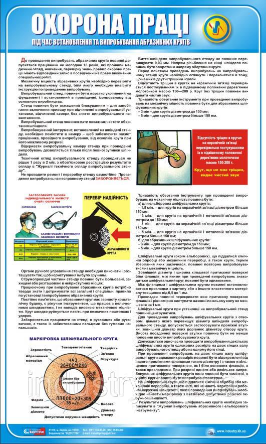 Стенд. Охорона праці при встановленні та випробуванні абразивних кругів. 0,6х1,0. Пластик