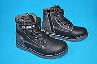 Ботинки для мальчиков Солнце (размер 30-36)