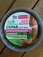 Травяной Скраб для тела Народные рецепты, 150 мл, фото 1