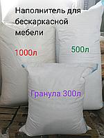 Гранула пенополистирола фракция 2-4 мм наполнитель для мебели