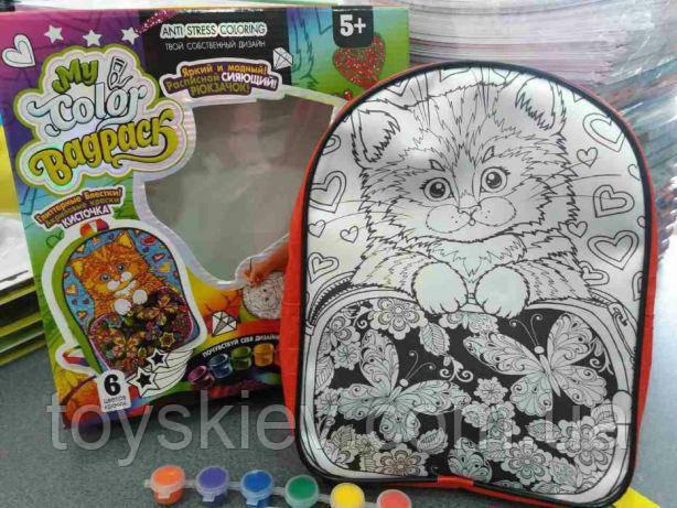 Рюкзачок для раскрашивания My Color Bagpack Котенок СВР-01-05 Danko-Toys Украина