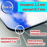 С повышенными магнитными свойствами. Магнитная основа 0.7 мм