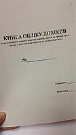 Книга учета дохода (единый налог 1,2,3 группа)