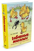 Забавные малыши. Большая книга для самых-самых маленьких. Алексей Лаптев.