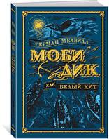 Моби Дик, или Белый Кит (иллюстр. А. Ломаева).Герман Мелвилл.