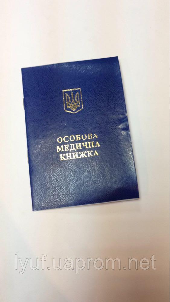 Купить медицинскую книжку в запорожье временную регистрацию для граждан украины уфмс