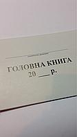 Главная Книга 100л.