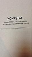 Журнал регистрации  инструктажа по вопросам  пожарной безопасности