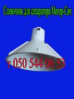 Сливочник для сепаратора Мотор-Сич