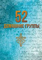 """Книга """"52 домашние группы"""" на 2018 г. уже в продаже."""