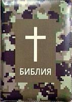 045 Z Библия, камуфляж (артикул 11456)