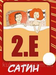 Двуспальный комплект с евро простынью из сатина