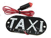 Автомобильное LED табло табличка Такси 12В синяя в прикуриватель
