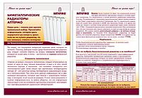 Преимущества биметаллических радиаторов Алтермо перед конкурентами.