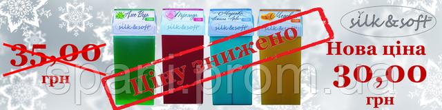 Снижение цены на ароматизированную сахарную пасту в картридже ТМ Silk&Soft.