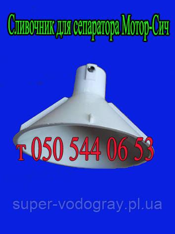 Сливочник для сепаратора Мотор-Сич СЦМ-80, СЦМ-100
