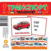 Картки міні Транспорт (110х110 мм) (укр-англ) , фото 1