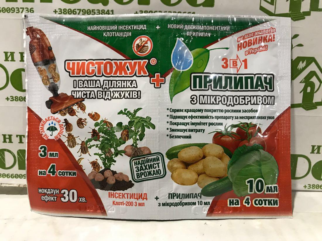 ЧИСТОЖУК 3мл + Прилипач 10мл на 4 сотки від жука