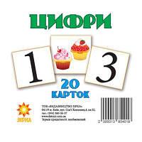 Картки міні Цифри (110х110 мм) (укр)