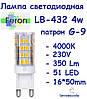 Светодиодная лампа капсульная типа G-9 Feron LB-432 4W 4000K