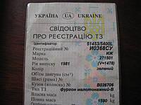 Кузов часть документы Москвич Пирожок ИЖ 271501