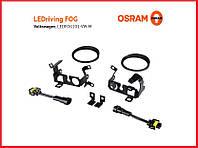 Комплект установки для противотуманных фар и ходовых огней OSRAM LED FOG 101