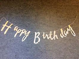 Гирлянда - растяжка Happy Birthday  серебро