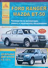 MAZDA  BT-50  FORD  RANGER   Модели с 2006 года   Руководство по ремонту и эксплуатации