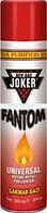 Газ Joker Fantom