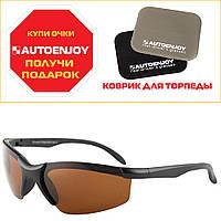 Солнцезащитные очки AUTOENJOY Очки для водителей мужские с поляризационными линзами AUTOENJOY (АВТОЭНДЖОЙ) AEJCF125