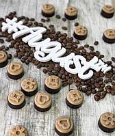 Конфеты из кэроба с кофе, арахисом и кремом
