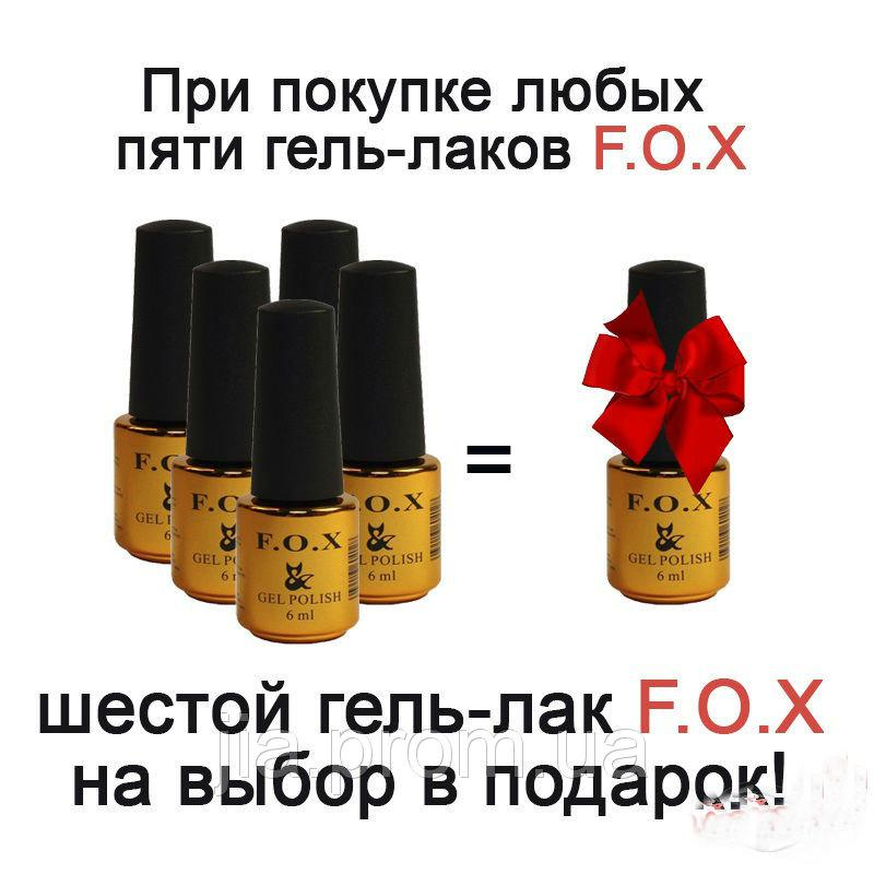 Акция! Купи пять гель-лаков F.O.X. получи шестой в подарок