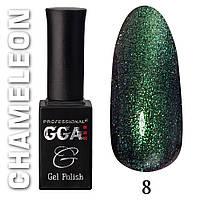 Гель лак GGA Professional Chameleon (Хамелеон) №08