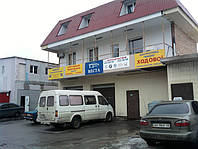 СТО на Академгородке