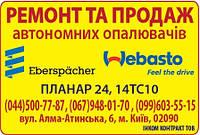 Ремонт и продажа автономных отопителей Вебасто, Эбершпрехер,14 ТС-10. Планар 24и запчастей к ним