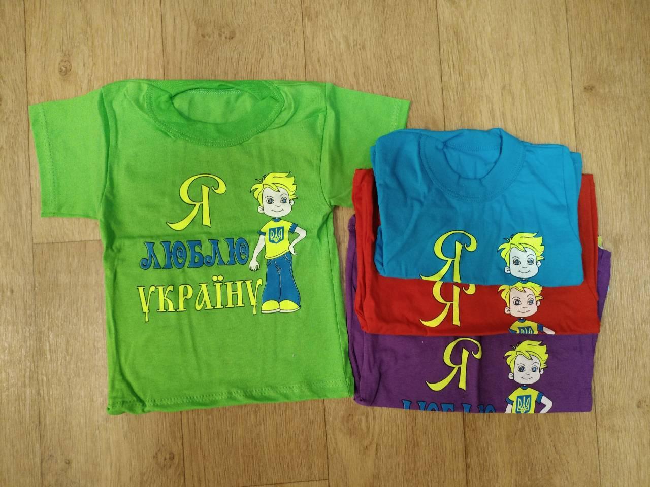 """Футболка """"Я люблю Україну"""", кулир, р.26-34"""