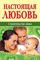 НАСТОЯЩАЯ ЛЮБОВЬ. Строительство семьи. Дмитрий Семеник