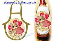 Ф-188 Фартук на бутылку для вышивания бисером или нитками