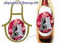 Ф-189 Фартук на бутылку для вышивания бисером или нитками