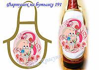 Ф-191 Фартук на бутылку для вышивания бисером или нитками