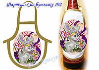 Ф-192 Фартук на бутылку для вышивания бисером или нитками