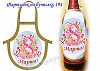 Ф-194 Фартук на бутылку для вышивания бисером или нитками