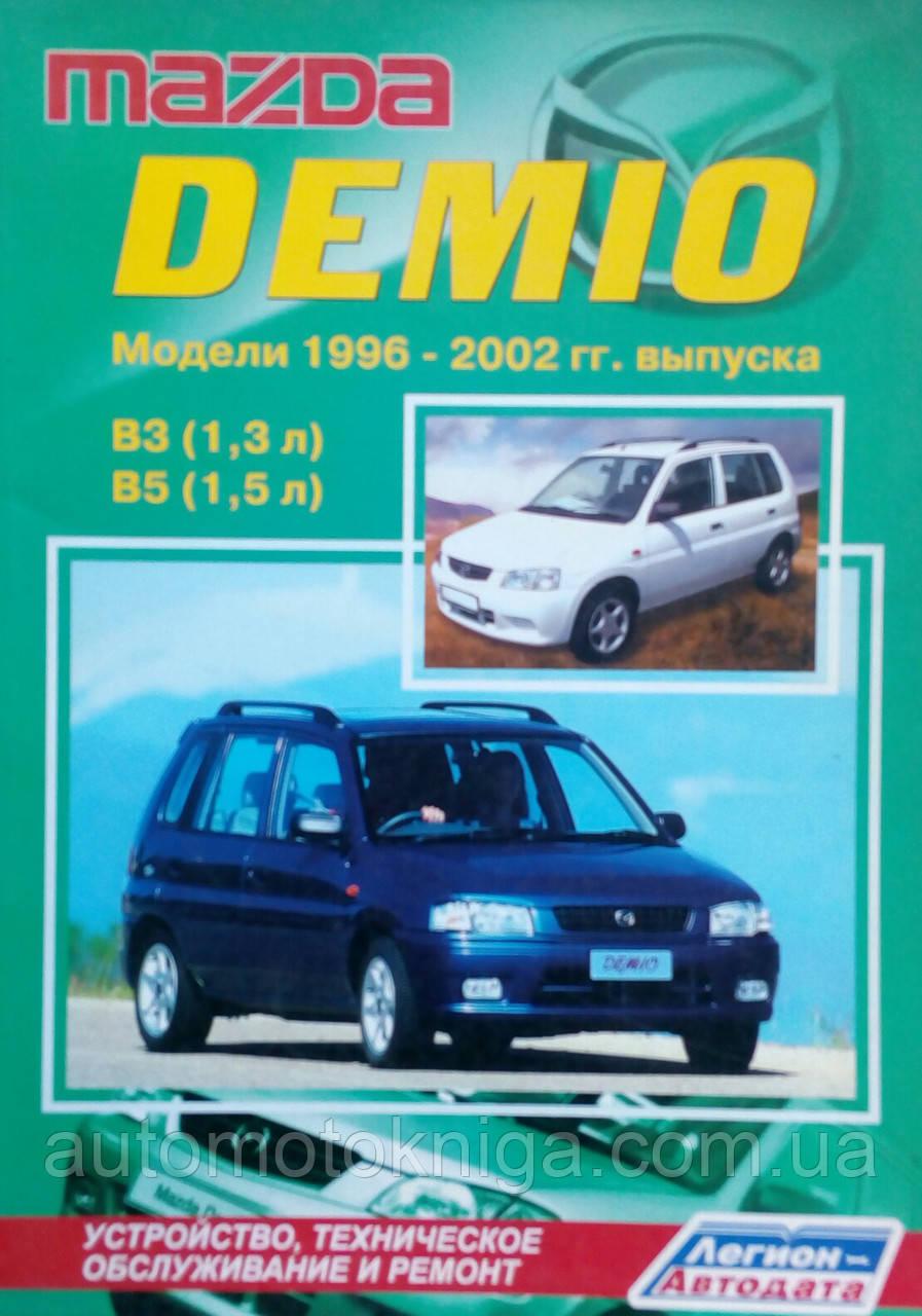 MAZDA DEMIO Моделі 1996-2002 рр. випуску Пристрій • Обслуговування • РЕМОНТ